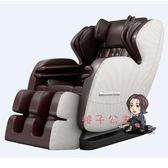 按摩椅 家用全身小型太空艙多功能電動老人器全自動新款豪華按摩椅T 2色
