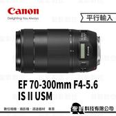Canon EF 70-300mm F4-5.6 IS II USM 全片幅望遠變焦鏡頭 小小黑IS二代 【平行輸入】WW