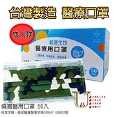 【優品購健康 UPgo】 敏康生技 醫療用口罩 軍綠迷彩 50入/盒 雙鋼印 MD 醫療口罩 醫用口罩