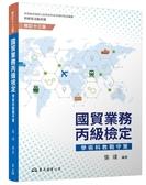 國貿業務丙級檢定學術科教戰守策(修訂十三版)