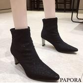 PAPORA性感亮片彈力布面尖頭細跟高跟中筒短靴裸靴KA8376