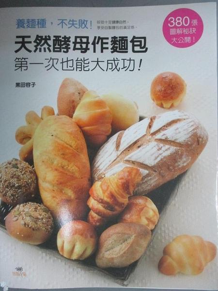 【書寶二手書T9/餐飲_YEN】天然酵母作麵包_黑田容子, 胡家齊