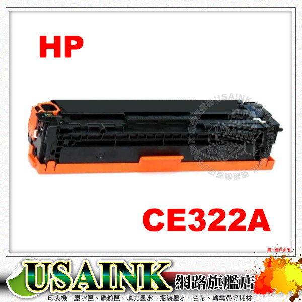 USAINK~HP CE323A/CE323 紅色相容碳粉匣 CP1525nw/CP1525/CM1415FN/CM1415FNW/CM1415/CM1525/CE320A/CE321A/CE322A