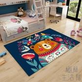 卡通地毯客廳地墊臥室榻榻米床邊毯長方形爬行墊【極簡生活】