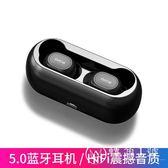 真無線藍芽耳機雙耳5.0入耳塞頭戴式運動跑步蘋果小米華為通用開車健身QCY T1