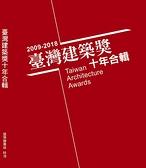台灣建築獎十年合輯2009~2018