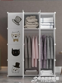 衣櫃 衣櫃簡約現代經濟型組裝櫃子實木省空間租房宿舍簡易塑料衣櫥 雙十二全館免運