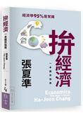 拚經濟:一本國民指南
