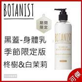 BOTANIST 身體乳 護膚乳 季節限定 黑蓋 柊樹&白茉莉 240ml 90%天然植物成份 周年慶優惠 可傑