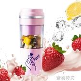 榨汁機家用水果小型便攜式迷你電動多功能料理炸果汁機學生榨汁杯 『蜜桃時尚』