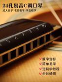 口琴初學者學生奇美專業高級演奏級成人兒童男女入門24孔復音C調