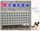 麗嬰兒童玩具館~小寶貝的樂高-台製我高ok積木-大積木底板(19*9.5CM)零件補充