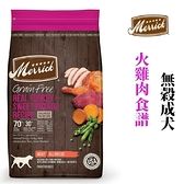 ◆MIX米克斯◆美國 Merrick 奇跡 成犬火雞肉 22LB 狗飼料 新包裝上市