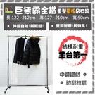 巨無霸單桿全鐵重型吊衣架【免運費】衣架/...