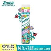 英國Batiste秀髮乾洗噴劑-純沁花語 200ml