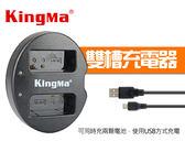 【一年保固】KingMa 雙槽充電器 USB雙座充 BLN-1 BLN1  E-M5 E-M5II (KM-019) 屮Z0