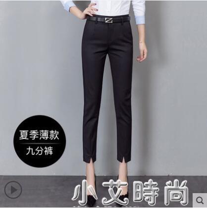 西裝褲女2021春秋新款高腰顯瘦九分小腳休閒女褲直筒夏季薄款褲子 小艾新品