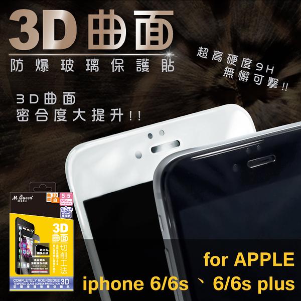APPLE iPhone6 iPhone6s i6 i6s 3D曲面玻璃保護貼 鋼化 9H 滿版 防指紋 耐刮耐磨【MQueen膜法女王】