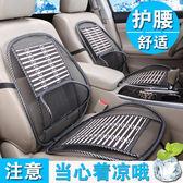木珠汽車座墊單片制冷坐墊夏季通風涼墊涼席竹片單座司機主駕駛員igo  莉卡嚴選