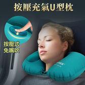 按壓充氣U型枕 (不挑色) (OS小舖)