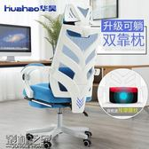 華昊電腦椅子家用游戲椅網吧電競椅職員辦公座椅可躺簡約學生座椅【叢林之家】