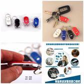 ✿米亞生活館✿  口哨鑰匙尋找器