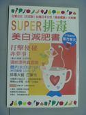 【書寶二手書T7/美容_NIZ】SUPER排毒美白減肥書_健康研究會