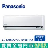 Panasonic國際6-8坪CS-K40BA2/CU-K40BHA2變頻冷暖空調_含配送到府+標準安裝【愛買】
