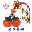 柿柿=柿柿如意小吊飾 開運小吊飾