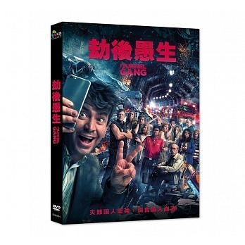 劫後愚生 DVD The Tunnel Gang 免運 (購潮8)