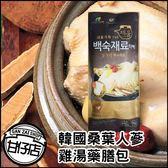 韓國 桑葉 人蔘 雞湯 藥膳包 100g 火鍋 甘仔店3C配件