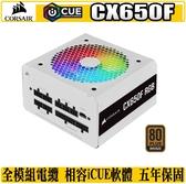 [地瓜球@] 海盜船 CORSAIR CX650F RGB 650W 全模組 電源供應器 白化版 80PLUS 銅牌