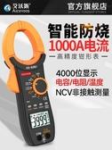 熱銷萬用表高精度鉗形表萬用表數字電流表鉗型鉗流萬能表交直流全自動多功能