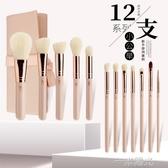 香舍玫瑰12支初學者化妝刷套裝超柔軟學生平價少女好看送刷包 一米陽光