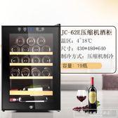 紅酒櫃單門電子恒溫酒櫃葡萄酒冷飲小冰吧冷藏壓縮機CY『韓女王』