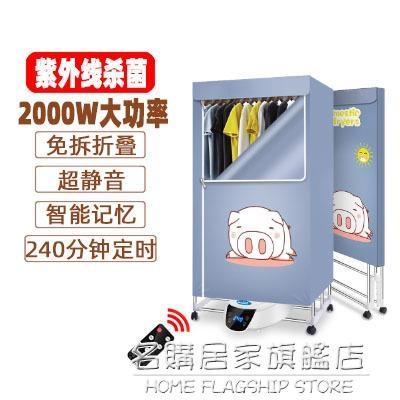 紫外線烘干機家用除螨殺菌大容量速干衣服神器衣物消毒烤吹乾轟控 NMS名購新品