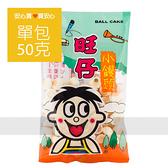 【旺旺】旺仔小饅頭50g/包,蛋奶素