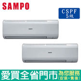 SAMPO聲寶5-7坪X2AU/AM-PC3636定頻1對2冷氣空調_含配送到府+標準安裝【愛買】