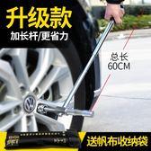 雙11鉅惠汽車輪胎扳手十字扳手加長省力拆卸換輪胎扳手維修套筒換胎工具gogo購