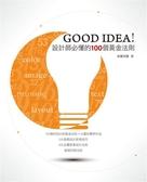 (二手書)GOOD IDEA!設計師必懂的100個黃金法則