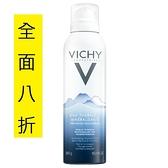 [全新公司現貨] VICHY薇姿火山礦物溫泉水/強韌保濕/15種礦物質/妝前保濕