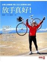 二手書博民逛書店《放手真好!:台積電56歲副總1萬8,000公里單車壯遊記》 R2Y ISBN:986868577X