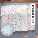 新生兒超薄偏衫竹節棉純棉七分袖內衣-JoyBaby