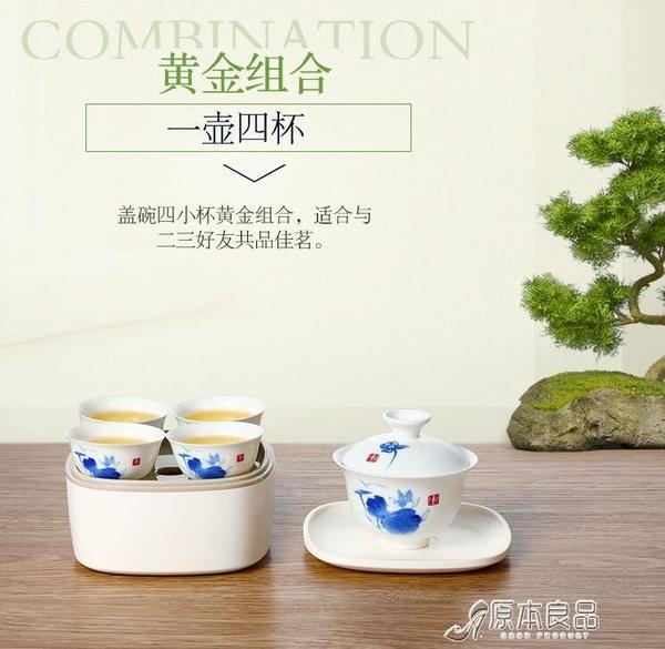 泡茶杯 便攜泡茶茶具茶杯套裝泡茶器工夫茶具【618特惠】