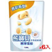 熊寶貝衣物純淨溫和補充包1.84L*6入(箱)【愛買】