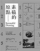 (二手書)素描的原點:除了色彩,素描包羅萬象:從光影到透視,畫出靈韻生動的8堂課..