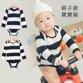 *蔓蒂小舖孕婦裝【M8274】*台灣製.條紋棉質包屁衣.親子裝.二尺寸