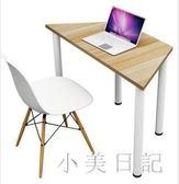 小型會議桌拼接簡約現代梯形培訓桌簡易辦公桌洽談桌椅組合異形桌 aj6116『小美日記』
