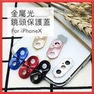 iPhoneX 金屬光鏡頭保護蓋【完整保護鏡頭】好貼DIY 鏡頭 防護 罩 鏡頭貼 膜 【H14】