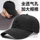 加寬帽檐帽子男夏天韓版大頭圍棒球帽透氣網...